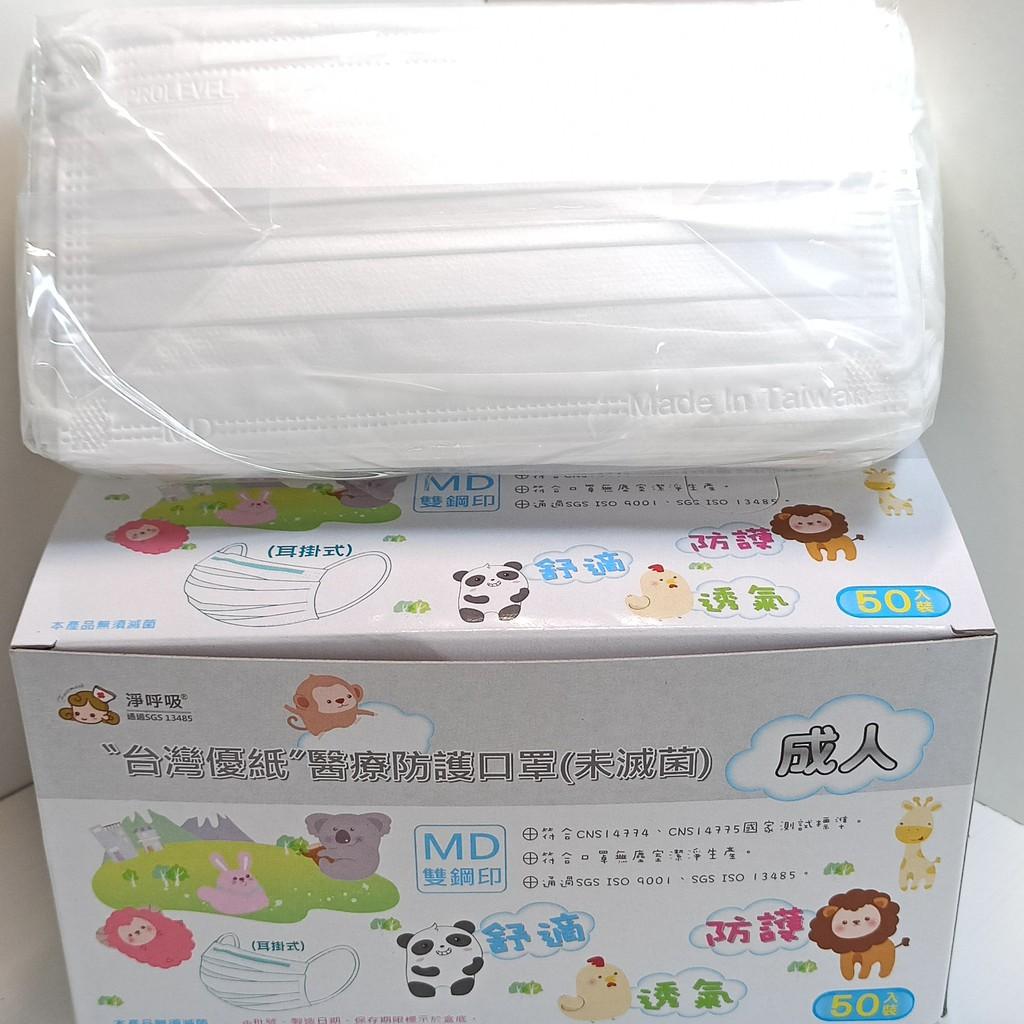 MD鋼印 雙鋼印 四鋼印 台灣優紙 白色 黑色 軍綠色 成人醫療平面防護口罩50入盒裝口罩(未滅菌) 外銷款