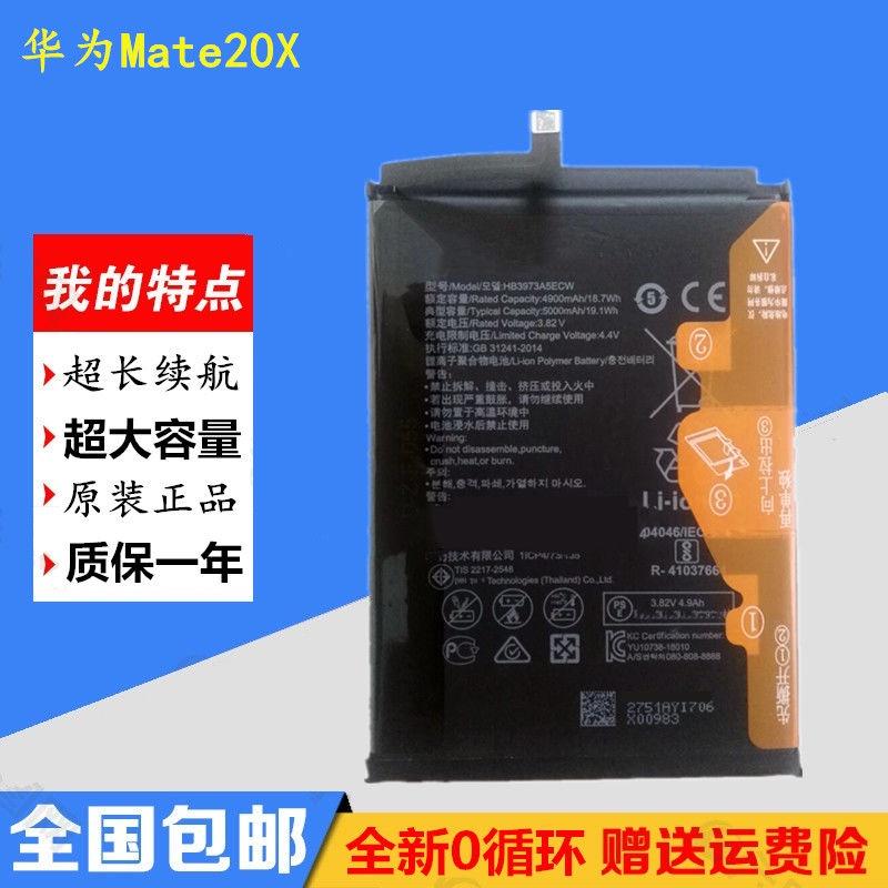glk206😬😬/華為Mate20x電池 華為Mate 20 X手機 EVR-TL00 EVR-AL00原裝電池