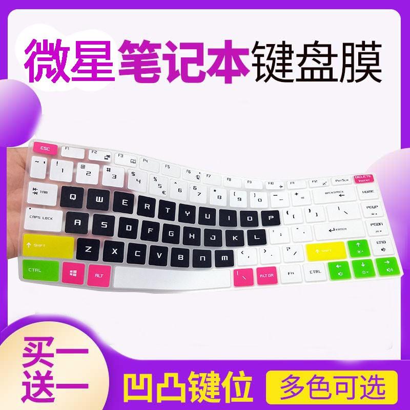 【wumi】微星(MSI) GS65筆記本GF63鍵盤保護膜P65電腦貼膜PS42 PS63按鍵防塵套凹凸墊罩透明彩色卡