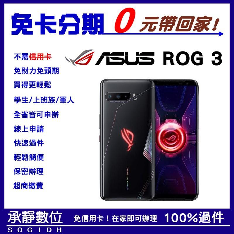 全新 ASUS ROG Phone 3【16G/512G】ROG3 台灣公司貨 學生分期/軍人分期/無卡分期/免卡分期