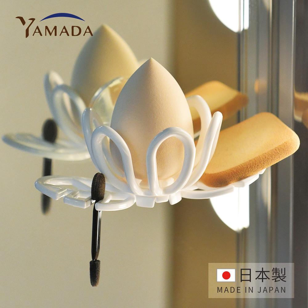 【日本山田YAMADA】日製花型吸盤式美妝蛋/刷具晾乾收納架
