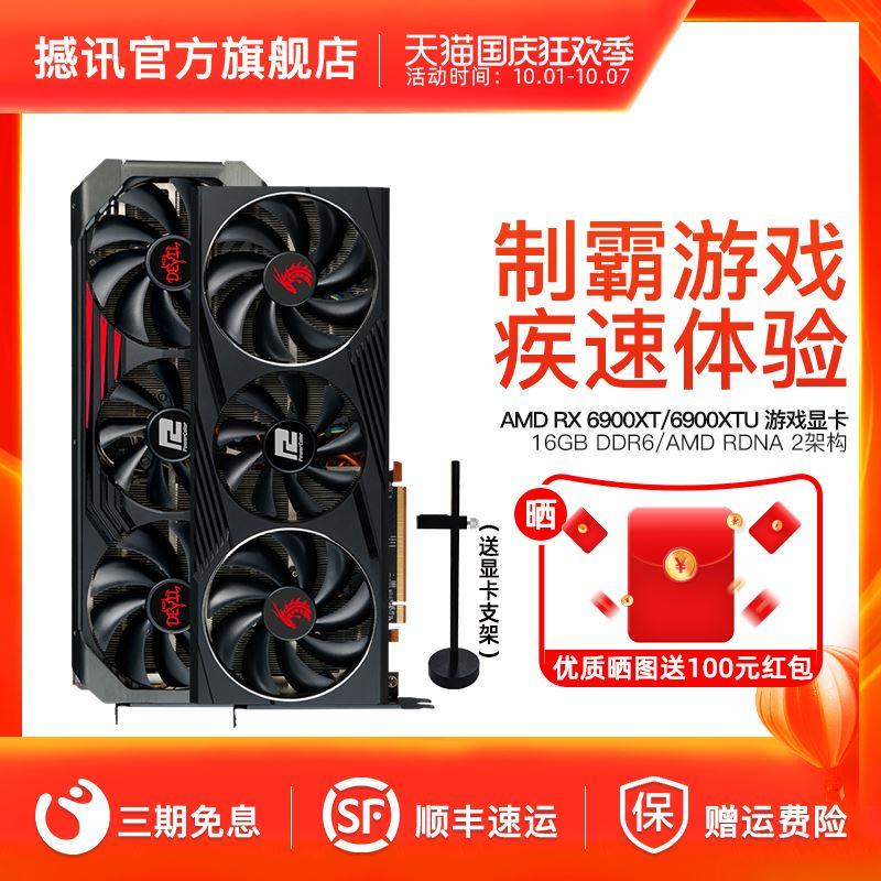 桌上收納必備~AMD撼訊RX 6900XT/6800XT 16G紅魔電競臺式電腦遊戲吃雞獨立顯卡