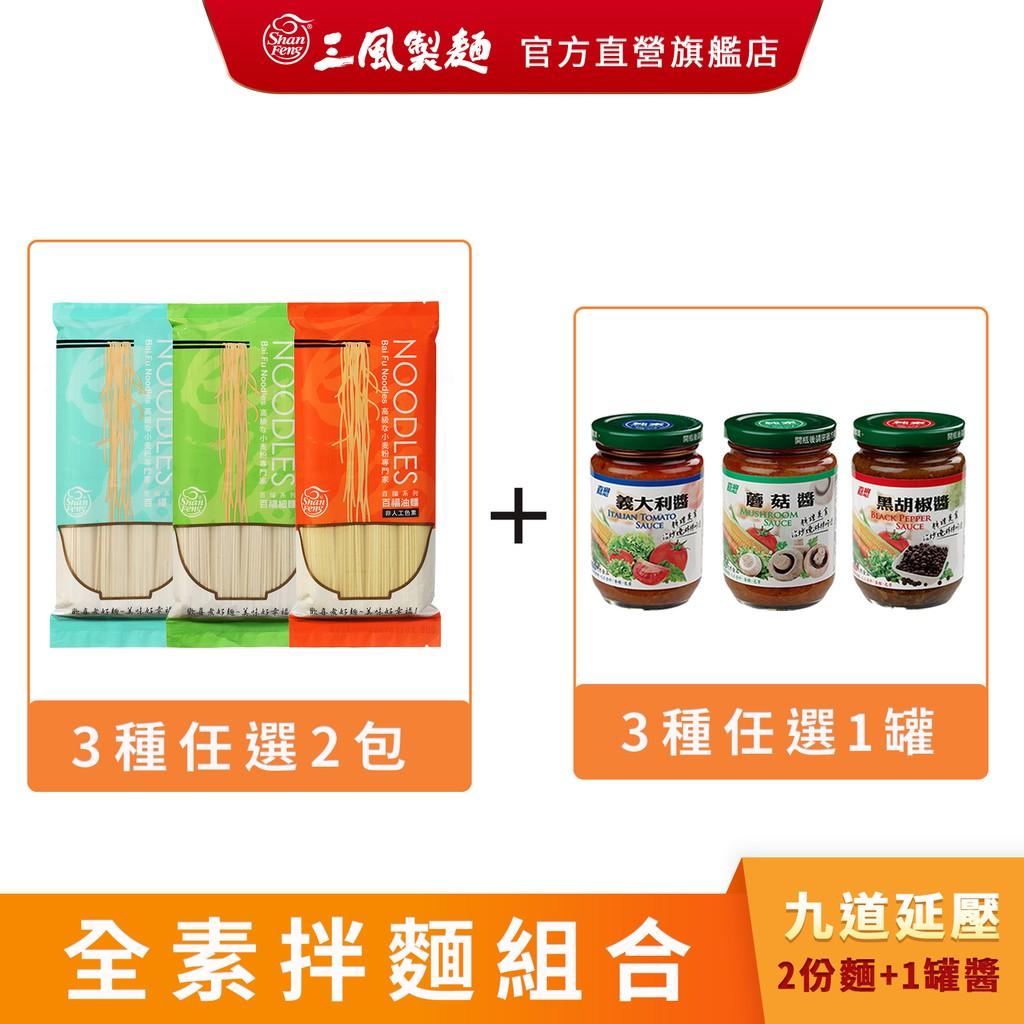 【三風製麵】全素拌麵組合 (320g麵條2入+280g醬料1入)