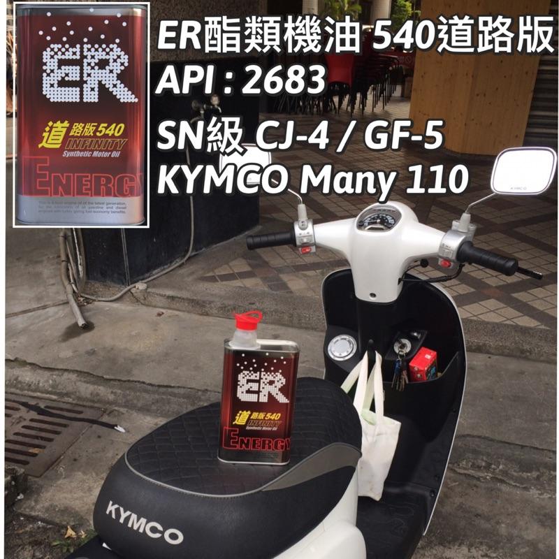 KYMCO Many 110 推薦機油 ER酯類機油 540道路版