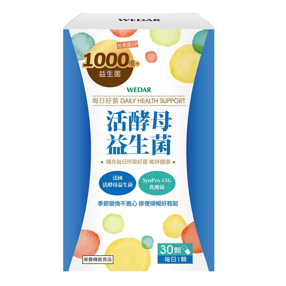 [蝦皮團購] WEDAR 活酵母益生菌(30顆/盒) 官方 直營 原廠 正貨 售後服務