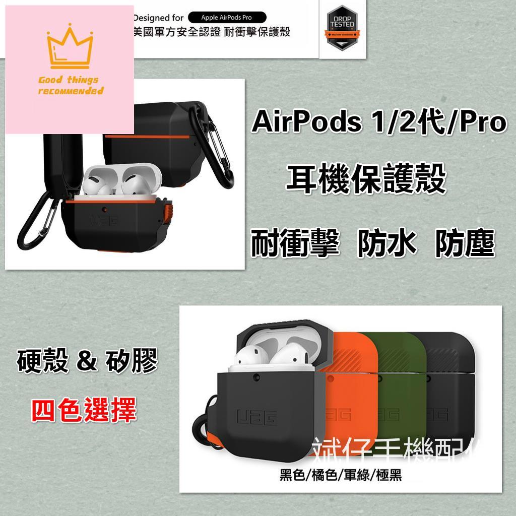 UAG Airpods 1/2 Pro系列 耐衝擊防水防塵保護殼 耳機保護套 保護套 保護殼 矽膠套 硬殼套