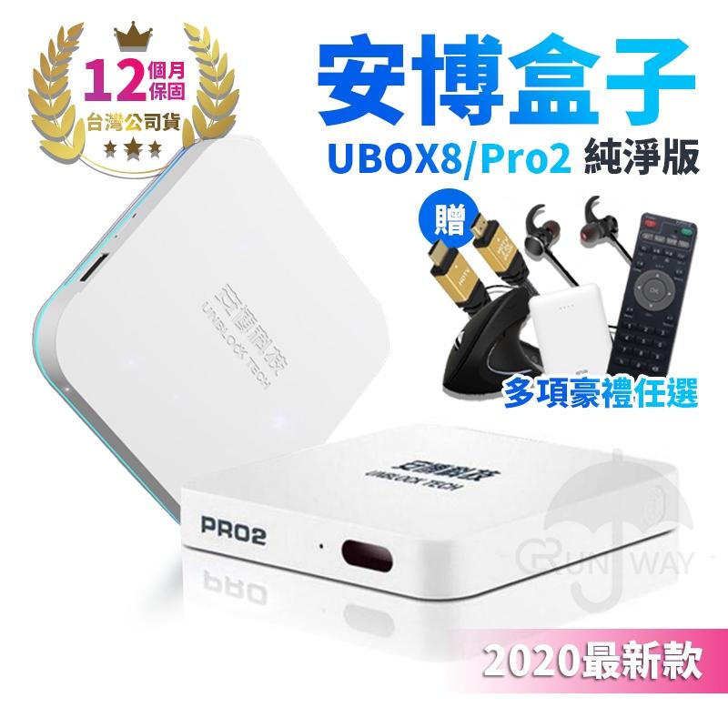 安博盒子 Upro2 X950 Ubox8 台灣版 安博 機上盒 電視盒 官方正品 送豪禮 現貨 一年保固 【免運】