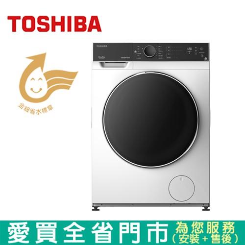 TOSHIBA東芝12KG洗脫烘變頻滾筒洗衣機TWD-BJ130M4G含【愛買】