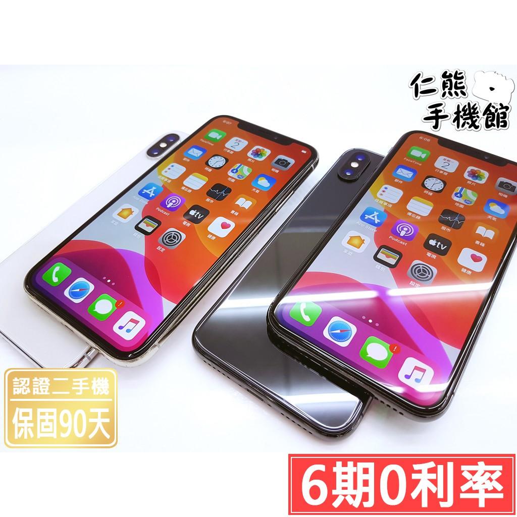 【仁熊精選】iPhone X 64G / 256G  二手機 現貨供應 保固90天