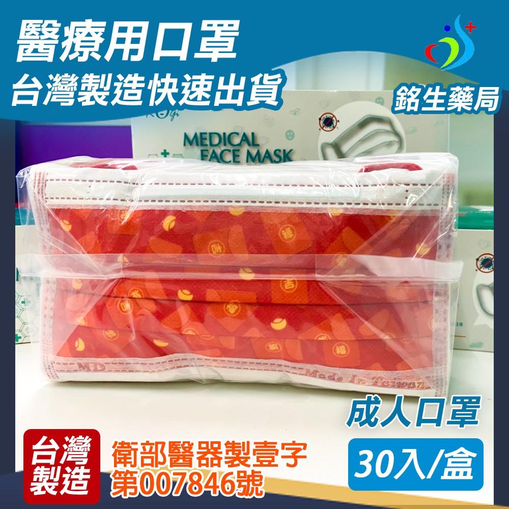 【銘生藥局】台灣製造醫療用成人口罩-熱銷追加到貨款 福氣紅包口罩(宏瑋)