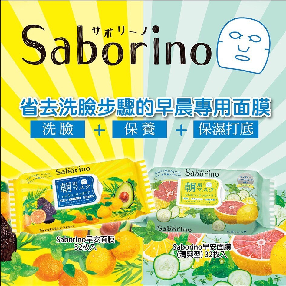 BCL SABORINO 早安面膜 晚安面膜 32/28枚入