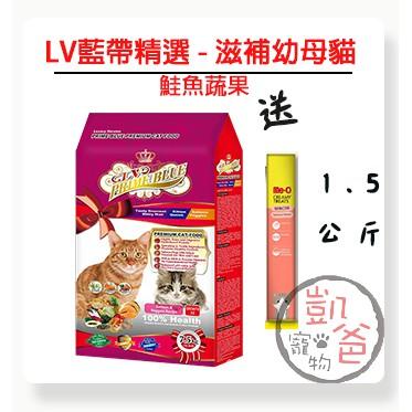 ♥凱爸寵物館♥Lv藍帶精選-滋補幼母貓 1.5 公斤-海鮮雞肉+膠原蛋白 幼貓飼料 貓飼料