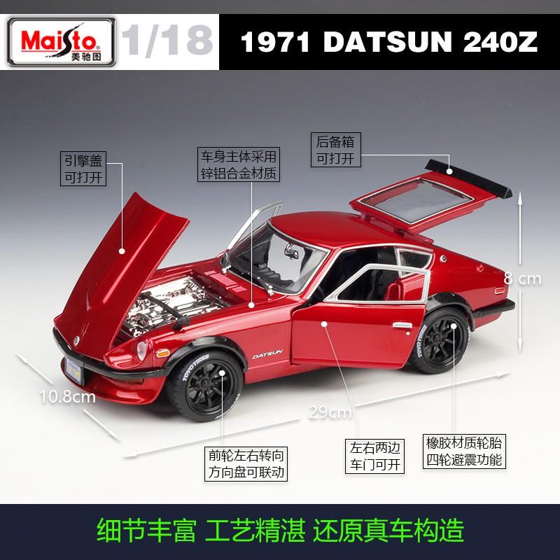 🚗🛵1:18 1971 DATSUN 240Z仿真合金車模型收藏擺件禮品