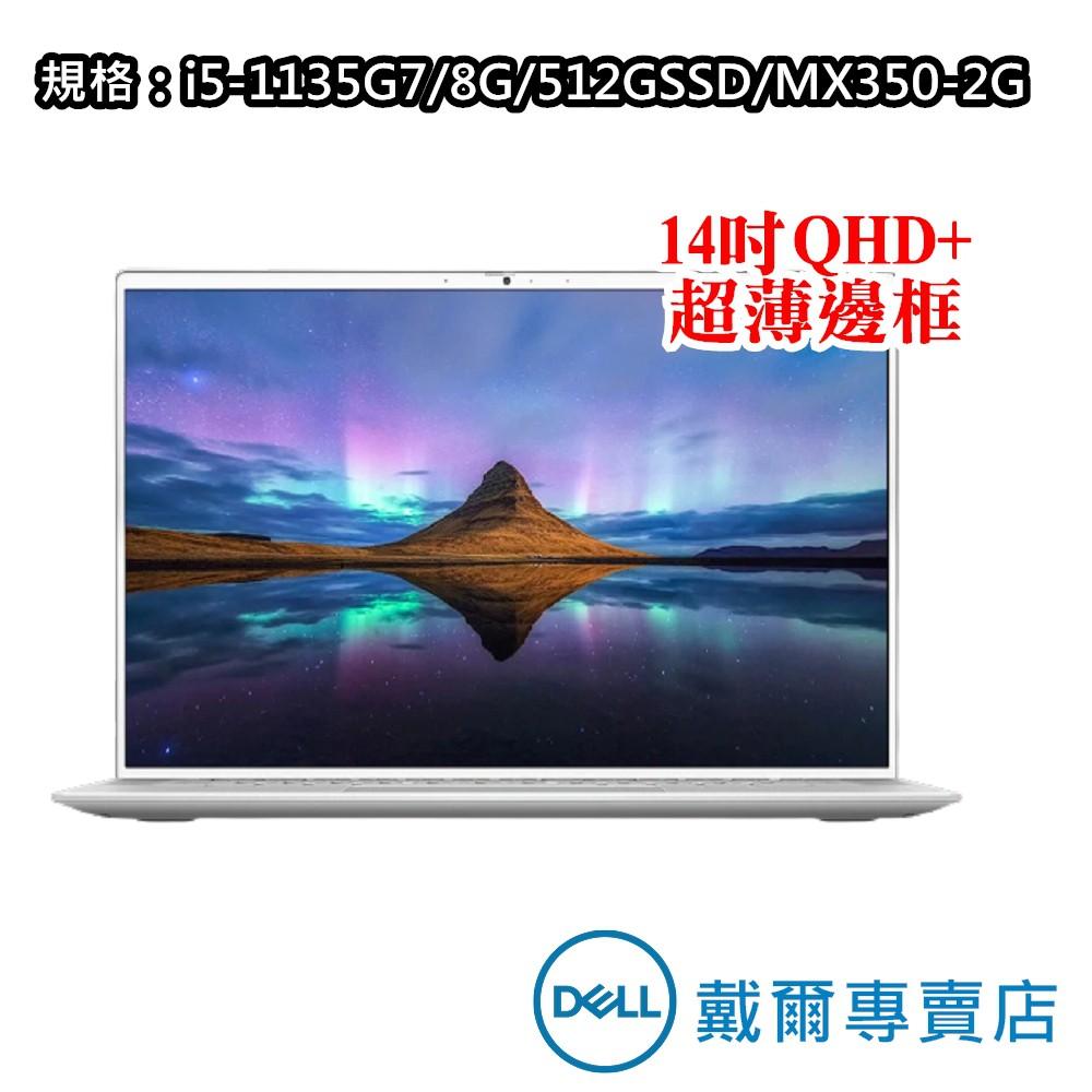 DELL 戴爾 14-7400-R1528STW 銀 i5-1135G7/8G/512GSSD/MX350-2G 加碼送