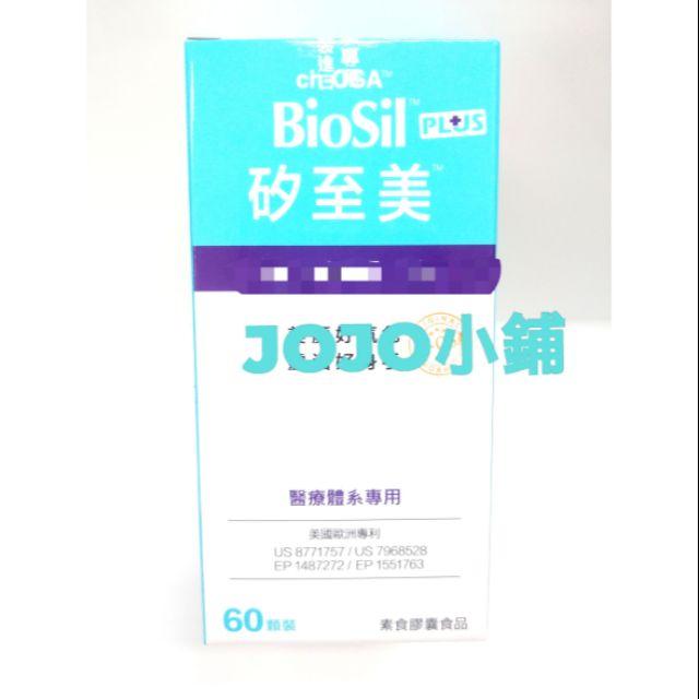 BioSil PLUS 矽至美 60顆裝
