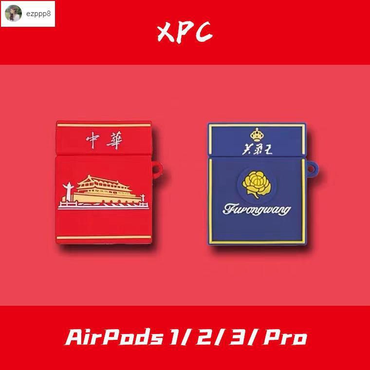 Lemon🔆高顏值耳機保護套 創意煙盒中華airpods保護套2蘋果無線藍牙AirPods Pro3代耳機軟殼