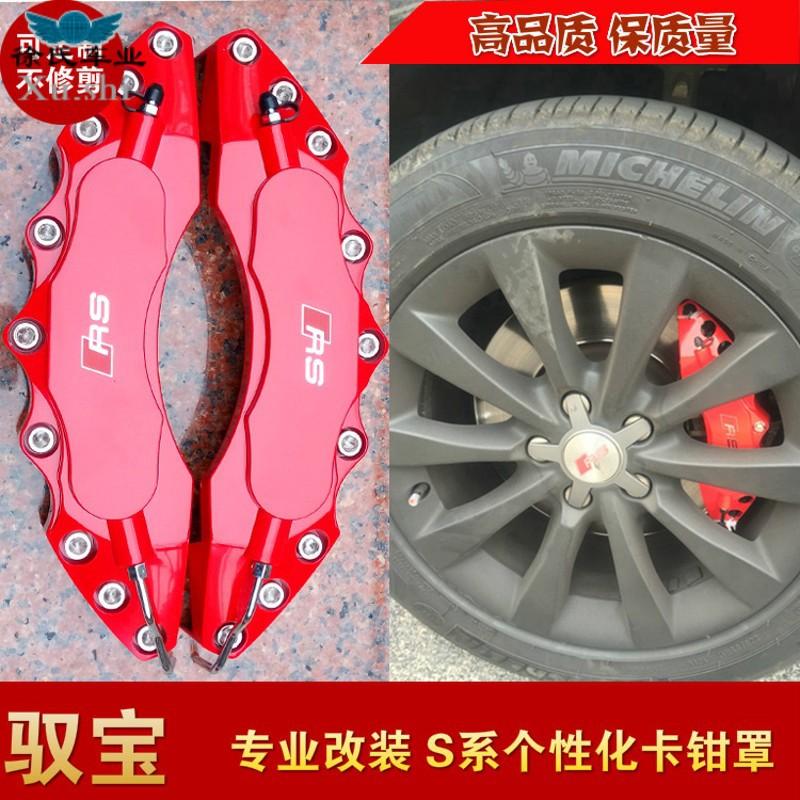 卡鉗蓋奧迪A1 A3 Q3 Q5剎車卡鉗罩改裝RS S3 S4 S5 S6剎車罩鮑魚裝飾蓋