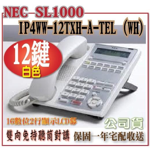 IP4WW-12TXH-A-TEL (WH)12 鍵顯示型話機 (白色 or 黑色)  NEC SL1000