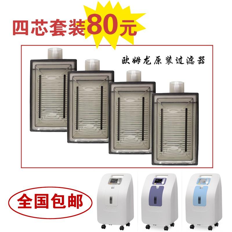 歐姆龍制氧機歐姆龍制氧機過濾芯原裝正品過濾器配件可