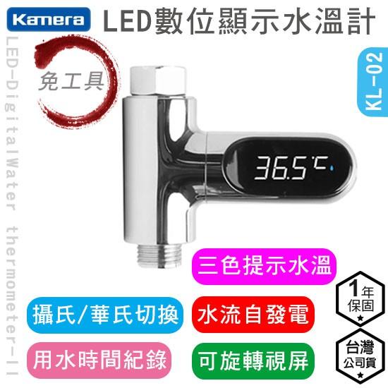 Kamera LED水溫計 KL-02 數字顯示溫度計 免電池 蓮蓬頭水溫計 水溫感知 水溫計 科技感 360度旋轉視屏