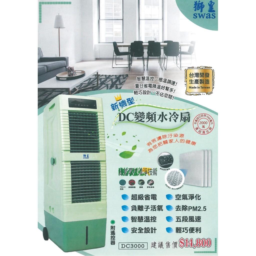 免運優惠中~獅皇商業用DC變頻水冷扇DC3000-30L水箱遙控定時