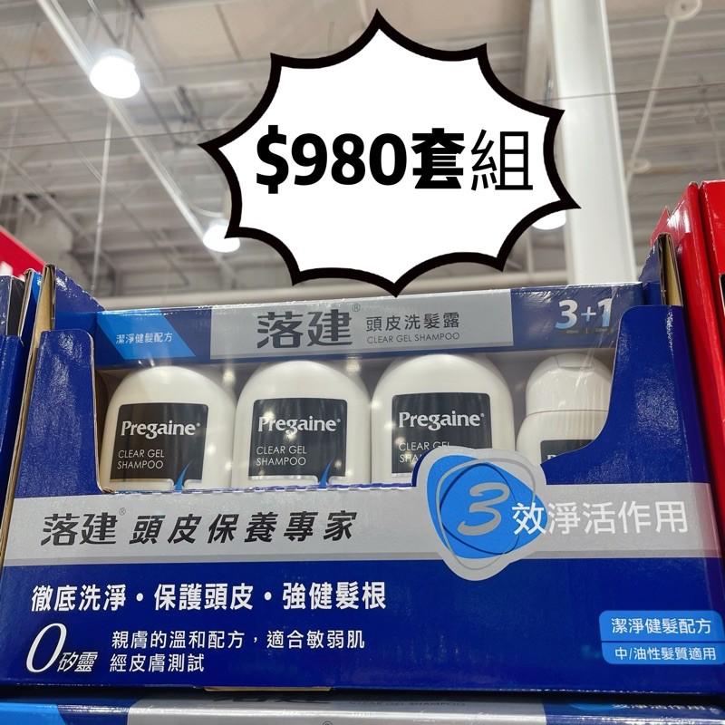 《Costco好市多》落建 頭皮保養 洗髮露 套組 3+1