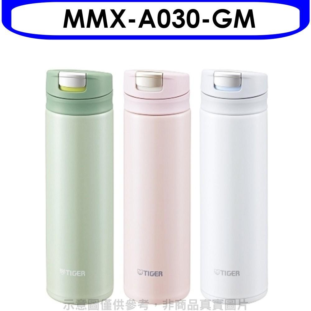 虎牌【MMX-A030-GM】300cc彈蓋超輕量(與MMX-A030同款)保溫杯GM清新綠 分12期0利率