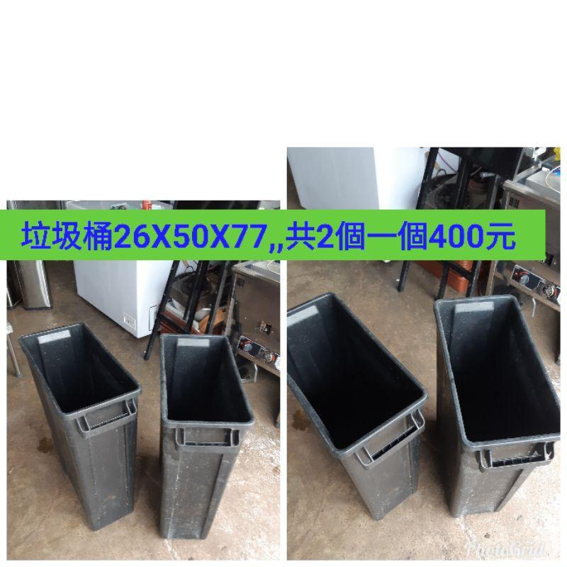 黑色大型回收廚餘垃圾桶
