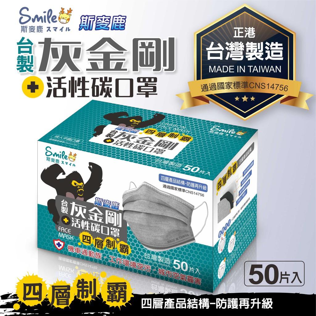 (抗空污霾害利器)台灣斯麥鹿四層活性碳口罩四層產品結購防護再升級台灣製造50片入灰色非醫療用
