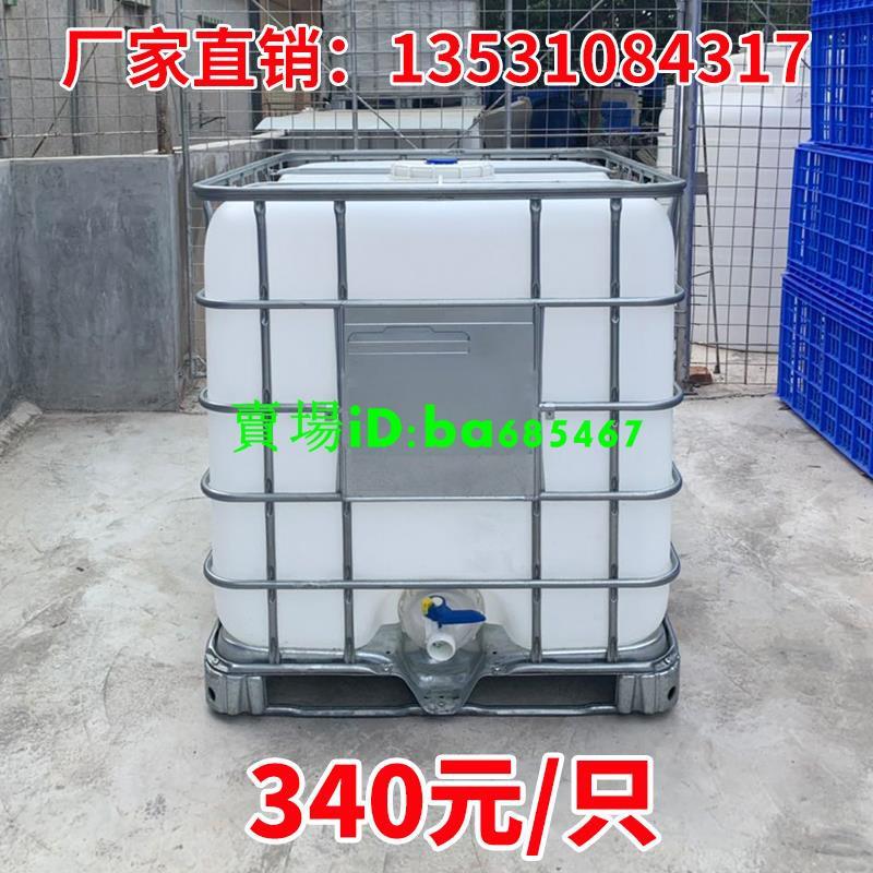 噸桶ibc集裝桶全新1000升塑料二手儲水桶1噸水箱化工桶方形柴油桶【飾小桃子】