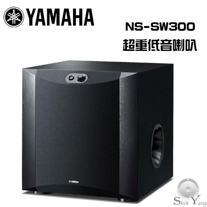 YAMAHA 山葉 NS-SW300 主動式重低音 10吋 250瓦 公司貨 保固一年 黑木紋