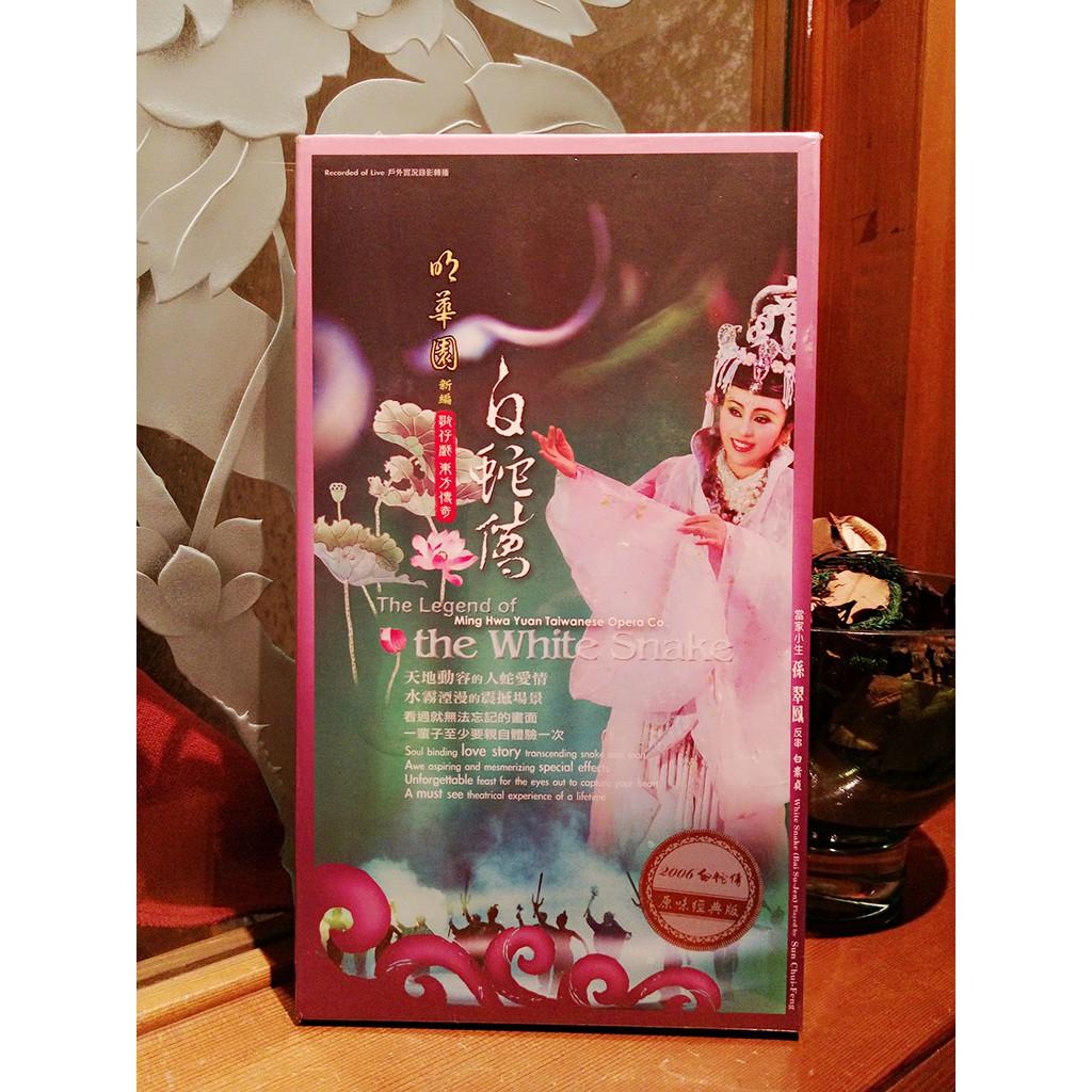 【阿波的窩 Apo's house】《影音週邊商品及展覽佈置》DVD 表演藝術類 歌仔戲 明華園 東方傳奇-白蛇傳精裝版