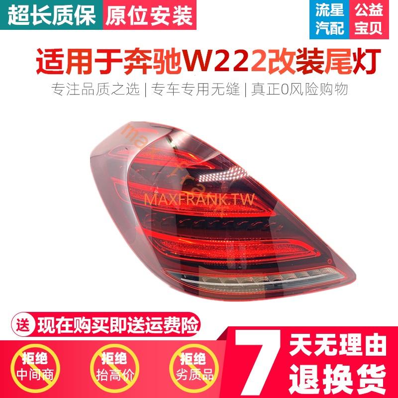 適用於奔馳S級W222 不帶流光尾燈 S320/S350/S400/S500/S600 老改新 後尾燈總成