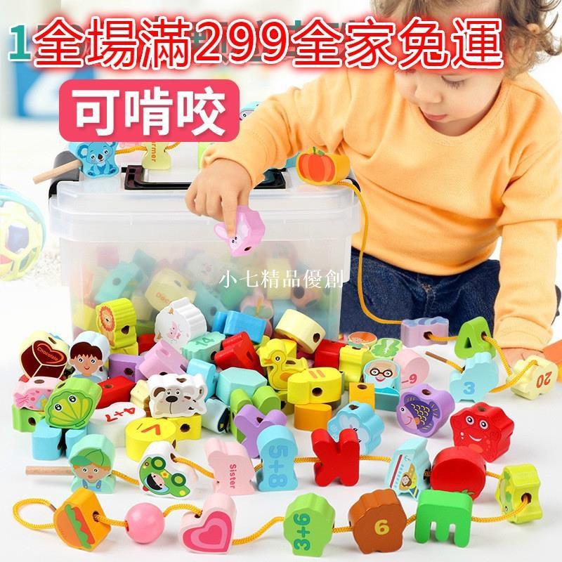 小七精品(夢幻)趣味兒童啟蒙認知串珠 兒童早教木制積木數字動物蔬菜串串珠訓練手眼協調能力益智玩具