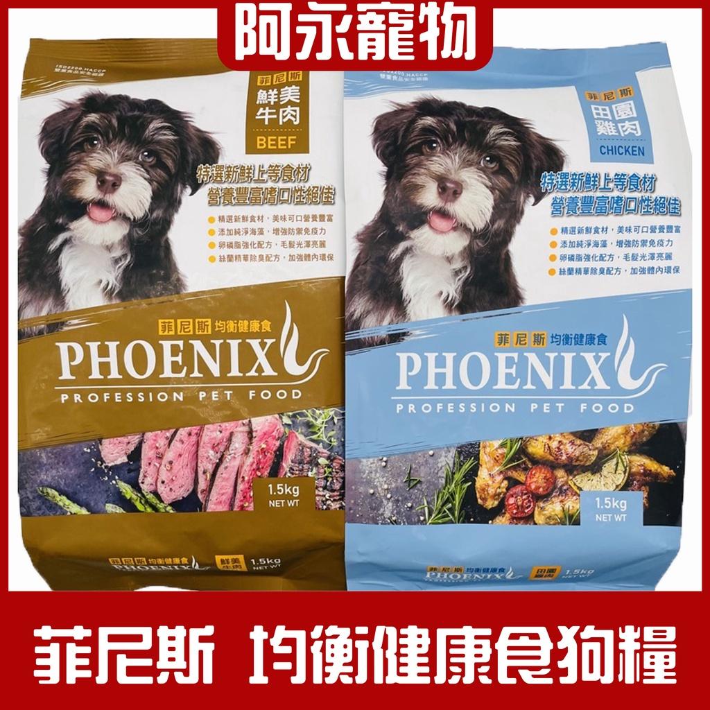 買就送潔牙骨 菲尼斯 Phoenix 狗狗飼料 狗飼料 寵物飼料 田園雞肉 鮮美牛肉