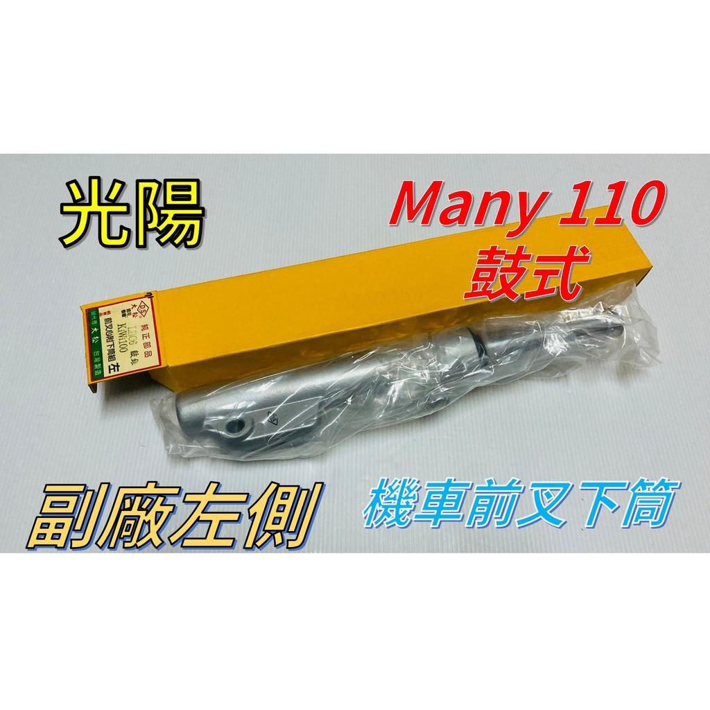 【光陽】[美麗 魅力  110 Many-110] 鼓式   副廠 機車 前避震器 前叉下筒