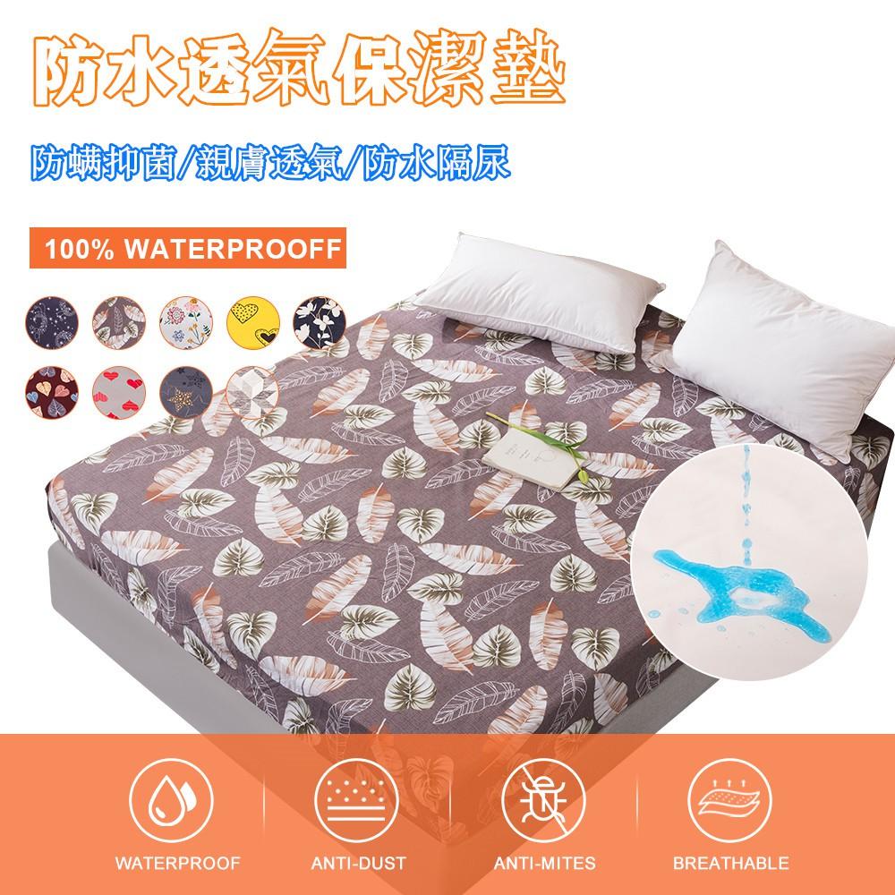 ♫MECEROCK♫ 防水保潔墊 床包式保潔墊 親膚透氣/防水隔尿/防螨抑菌 單人/雙人/加大 床單 床包 床罩