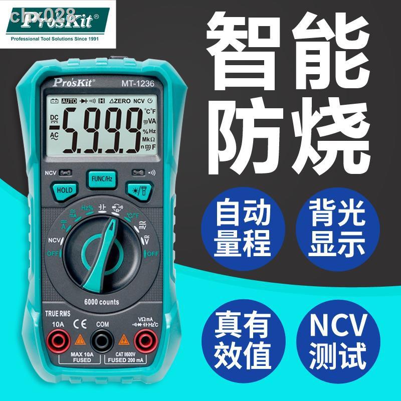【現貨】ↂ✗臺灣寶工萬用表數字高精度防燒電工萬能表NCV數顯式萬用表MT-1220
