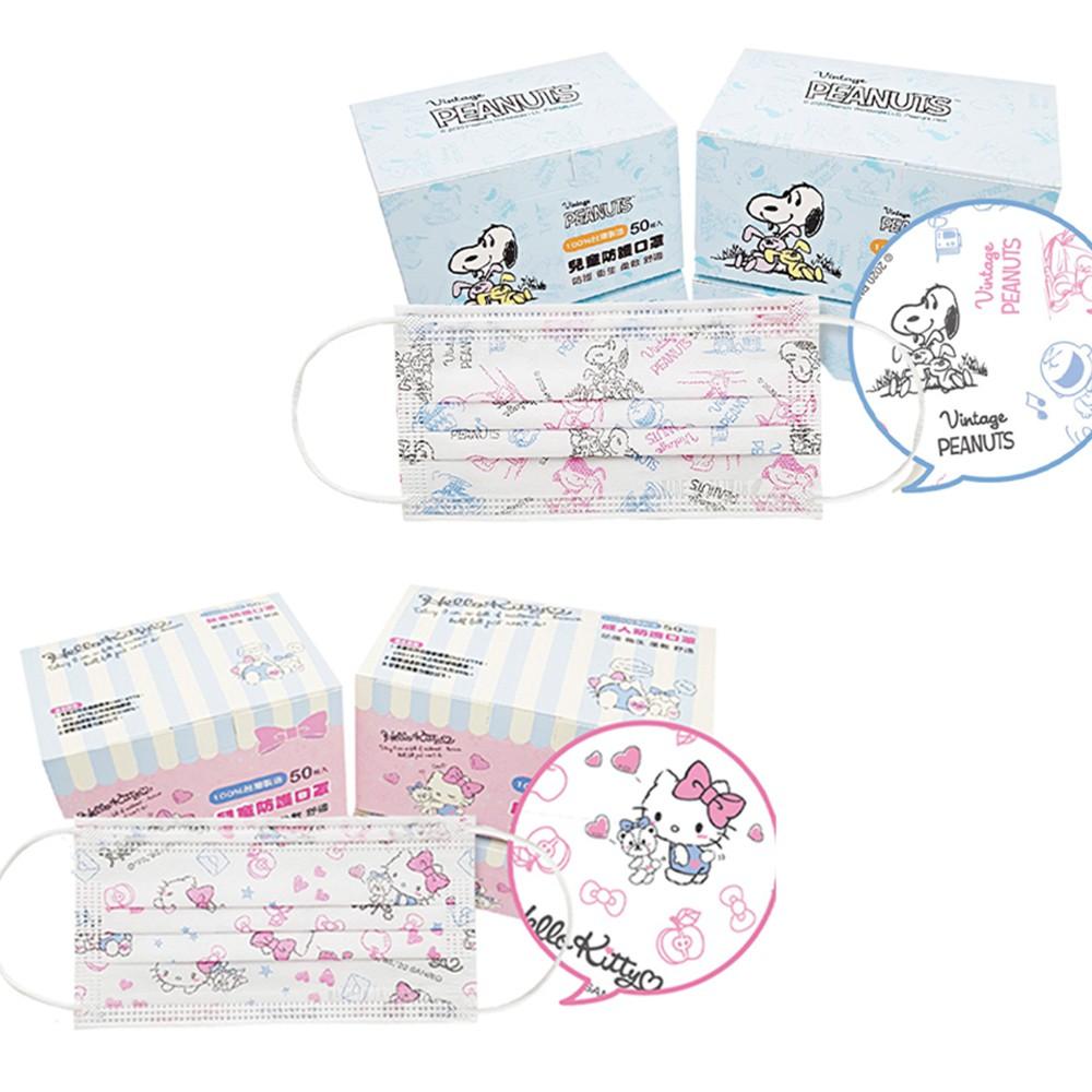 【Sanrio 三麗鷗】KITTY凱蒂貓/Snoopy史努比 成人/兒童 防護平面口罩(50入/盒)正版授權【5ip8】