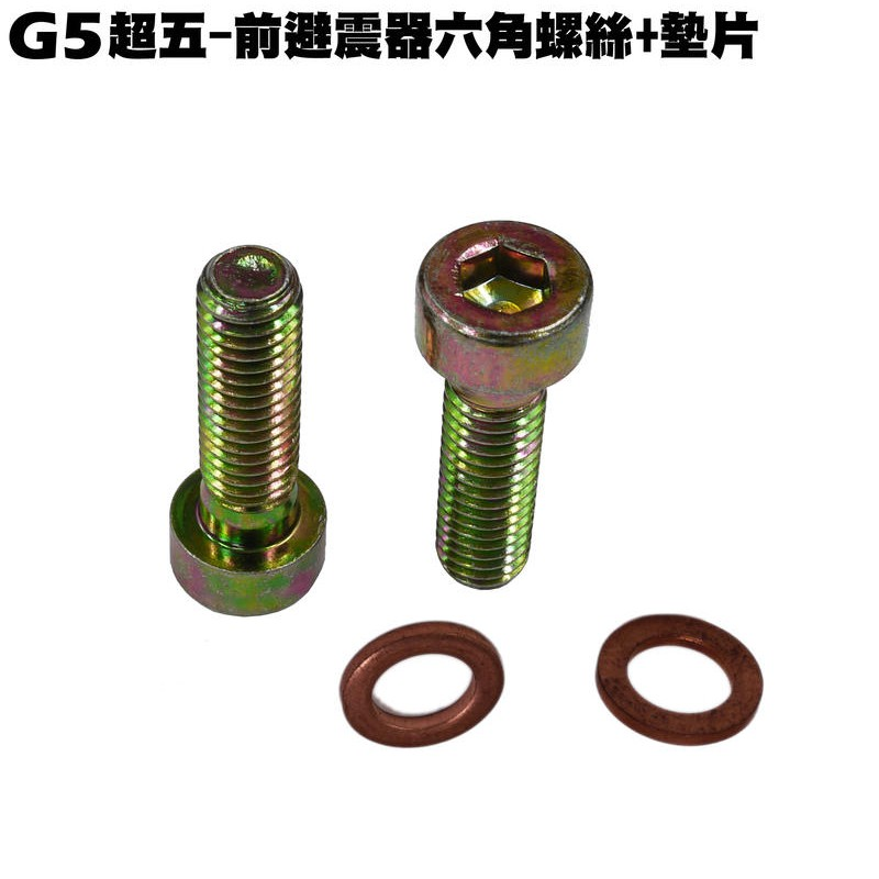 G5超五-前避震器內六角螺絲+墊片【超5-正原廠零件SR30ED、SR30EE、SE30AH、SR30AC、光陽、前叉】