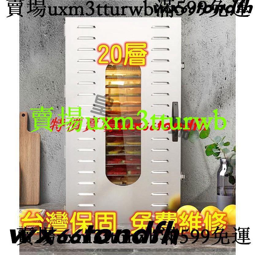 特價UCK有燈20層 110V/220V 商用食品烘乾機 乾果機 低溫烘烤箱 食物烘乾機 食物乾燥機 烘肉乾機