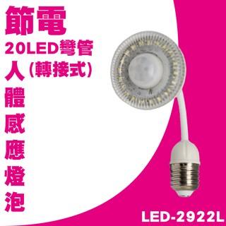 ▲BWW▲ 朝日電工 LED-2922L 節電20LED彎管人體感應燈泡(轉接式) 台中市