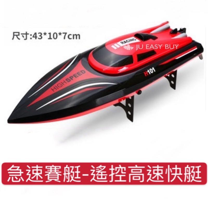 2.4G H101 4通道 高速 遙控船 遙控賽艇 遙控快艇 防水 翻船可自動翻正 水冷馬達 船 玩具 模型 聖誕禮物