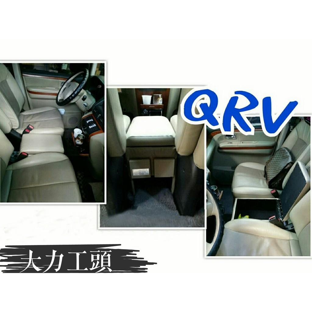 【大力工頭】免運 扶手箱 QRV 第一排 專用 扶手箱  中央扶手箱 置物箱 手扶箱