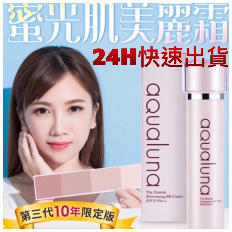 晶璨粉底霜45ml 韓國蜜光肌美麗霜