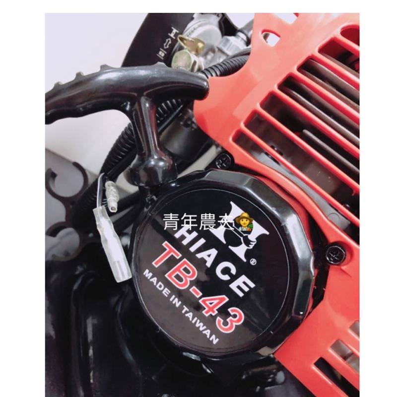 青年農夫👨🌾 HIACE弘揚/TB43引擎/軟管割草機/背負式割草機/割草機