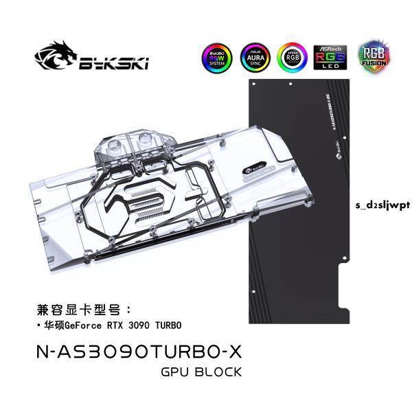 特惠*Bykski N-AS3090TURBO-X 顯卡水冷頭 ASUS GeForce RTX3090 TURBO