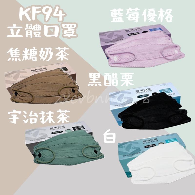預購【善存】成人立體醫用口罩(25入/盒)  大地系口罩 KF94口罩 立體口罩 成人立體口罩 奶茶色口罩