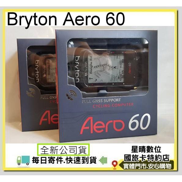 限時促銷現貨全新公司貨 Bryton Aero 60E 60C 60T AERO60單車碼表另有 Rider 320