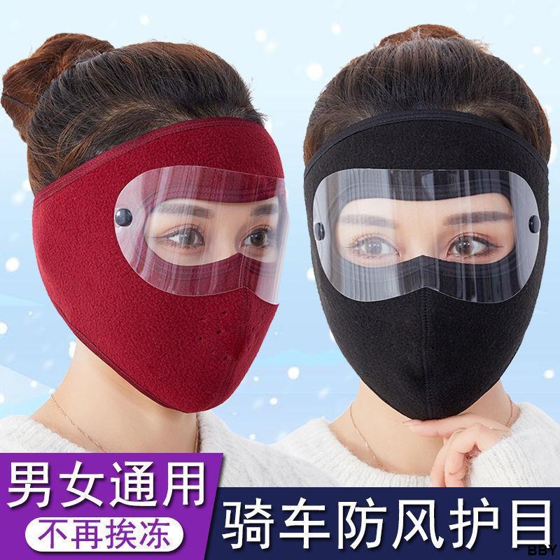 【爆款推薦】冬季保暖面罩全臉騎行男女防凍傷防寒風護耳防塵加絨加厚護目口罩